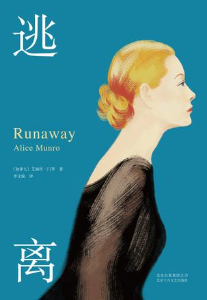 runaway alice munro 33 quotes from runaway: 'the conversation of kisses subtle, engrossing, fearless, transforming'.